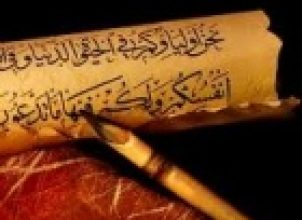 Kuran Okumak